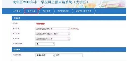 龙华教育在线报名系统