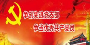 """2020""""坚定理想信念严守党纪党规""""主题党日党课讲稿4篇"""