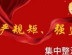 2020年党委书记党纪党规学习廉政党课讲稿