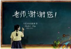 教师节快乐祝福语
