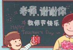 教师节的由来 教师节的历史由来