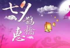 七夕节主题活动策划方案三篇
