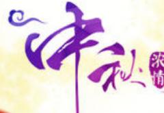 中秋节对家人的祝福语