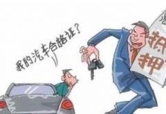 车辆解除抵押授权委托书 车辆抵押授权委托书三篇