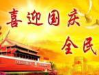 国庆节的习俗 国庆节习俗