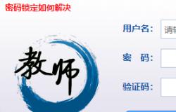 全国教育信息系统登录入口广东