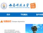 西南科技大学招生信息网