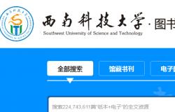 西南科技大学图书馆