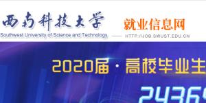西南科技大学就业信息网