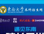 东南大学招生信息网
