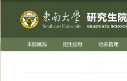 东南大学研究生院官网