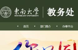东南大学教务处