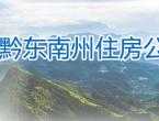 黔东南公积金中心
