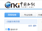 中国知网期刊杂志查询