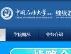 中国石油大学继续教育