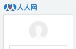人人网登录平台