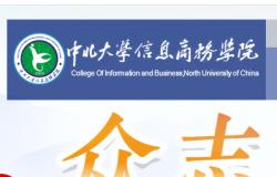信息商务学院教务系统