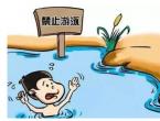 2020防溺水安全教育活动总结