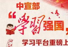 """""""学习强国""""平台心得体会三篇"""