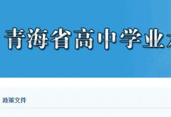 青海省高中学业水平考试管理平台