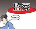 2019年纪检委员民主生活会发言材料最新