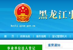 黑龙江省事业单位管理平台