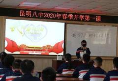 2020年开学第一课主题班会教案《疫情防控》3篇最新