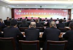 党支部书记抓党建工作述职评议考核办法三篇