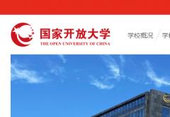 国家开放大学官网最新