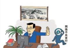 规范党员网络行为心得 党员行为规范心得体会