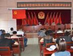 最新2020年局机关党委上半年党建工作总结