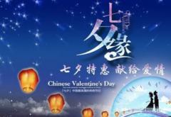 酒吧七夕情人节游戏活动策划方案叁篇