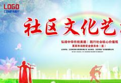 首届社区文化艺术节方案