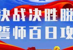 2020决战贫困圆梦小康征文三篇