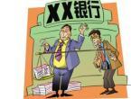 银行案件警示教育活动工作总结