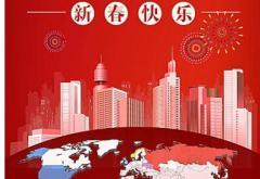 春节原创祝福短信