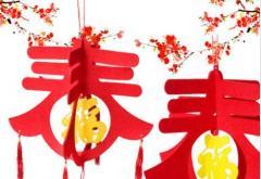 春节初一祝福语