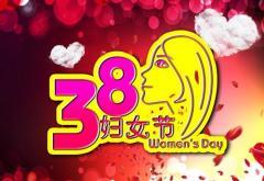 三八妇女节讲话