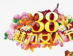 三八妇女节为主题的微信文案