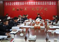 2021年党员组织生活会发言提纲20篇