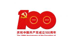 安全整顿共产党成立