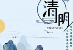 清明节文明祭扫宣传教育活动四篇