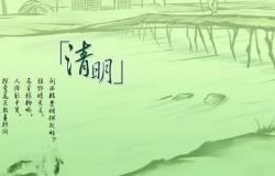 清明节放假时间3篇