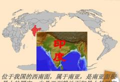 七下地理印度教案