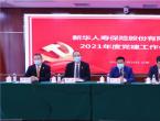 2021年集团公司党委党建工作要点3篇