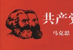 《共产党宣言》读后感