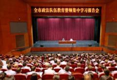 政法队伍教育动员会议学习心得3篇