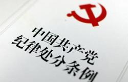 学习<中国共产党纪律处分条例>专题研讨发言