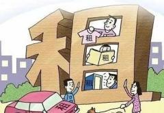 租房安全责任书范本
