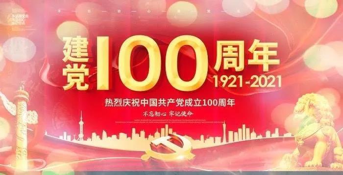 2021建党100周年祝福